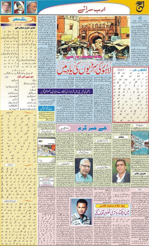 Lahore Winter